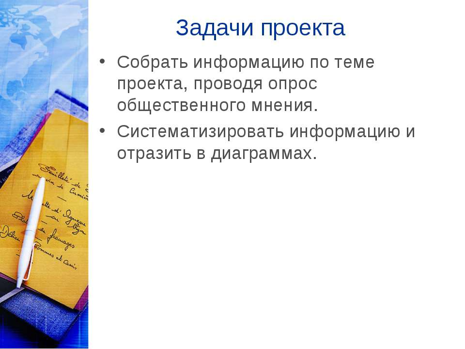 Задачи проекта Собрать информацию по теме проекта, проводя опрос общественног...