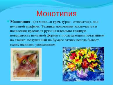 Монотипия Монотипия - (от моно...и греч. týpos - отпечаток), вид печатной гра...