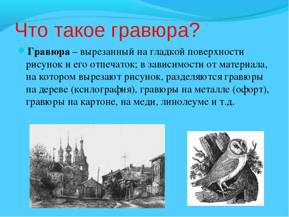Что такое гравюра? Гравюра – вырезанный на гладкой поверхности рисунок и его ...