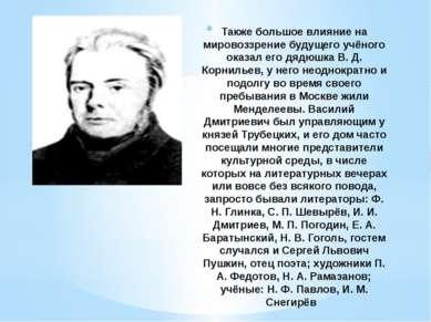 Также большое влияние на мировоззрение будущего учёного оказал его дядюшка В....