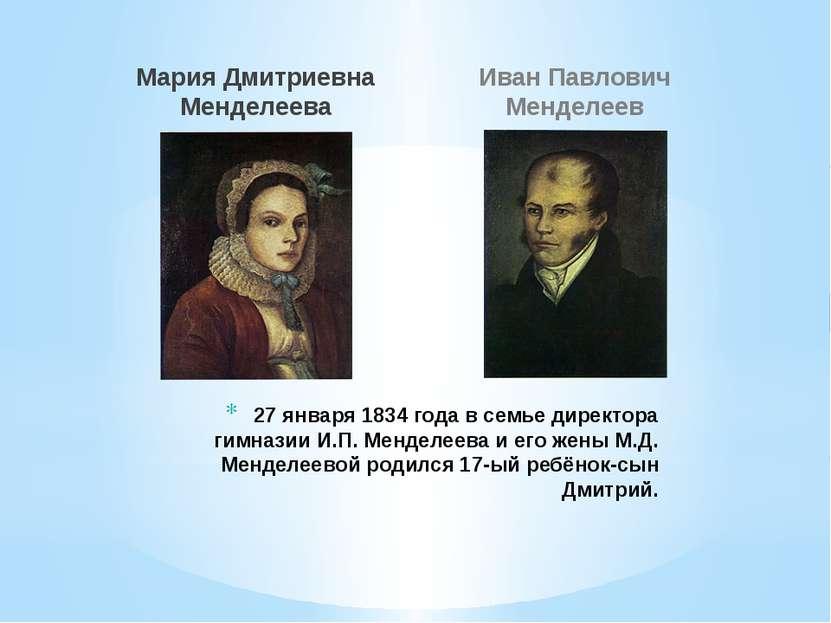 Мария Дмитриевна Менделеева Иван Павлович Менделеев 27 января 1834 года в сем...