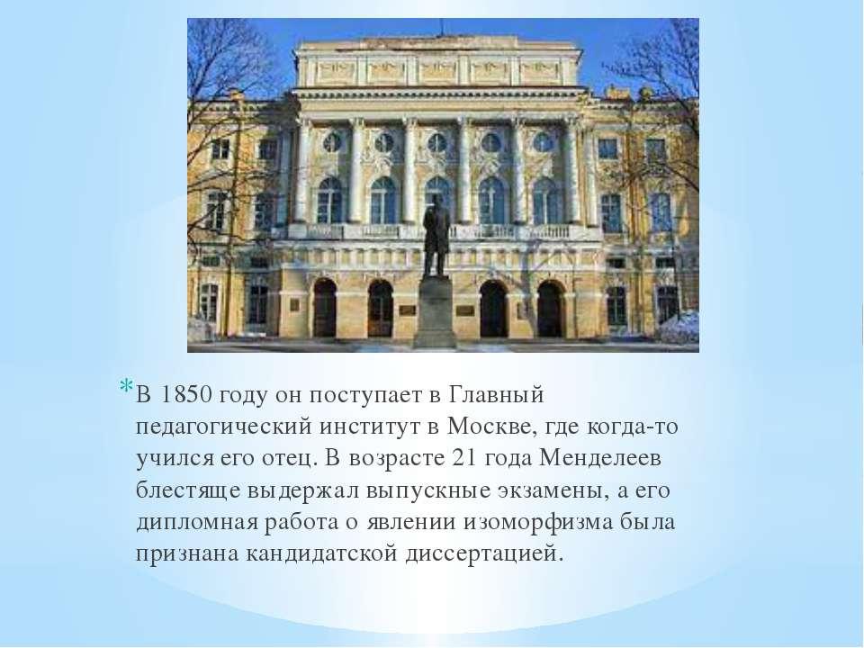 В 1850 году он поступает в Главный педагогический институт в Москве, где когд...