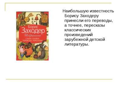 Наибольшую известность Борису Заходеру принесли его переводы, а точнее, перес...