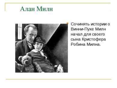 Алан Милн Сочинять истории о Винни-Пухе Милн начал для своего сына Кристофера...