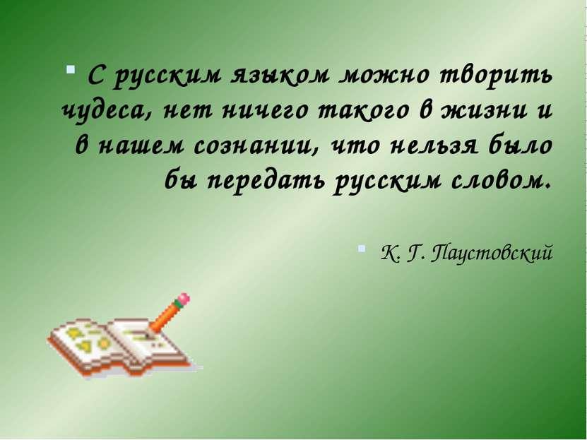 С русским языком можно творить чудеса, нет ничего такого в жизни и в нашем со...