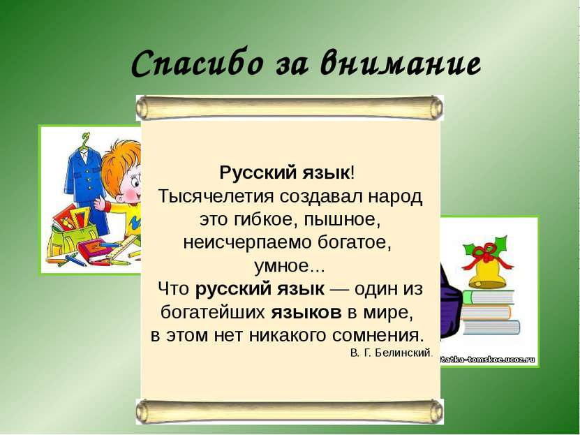 Спасибо за внимание Русский язык! Тысячелетия создавал народ это гибкое, пышн...