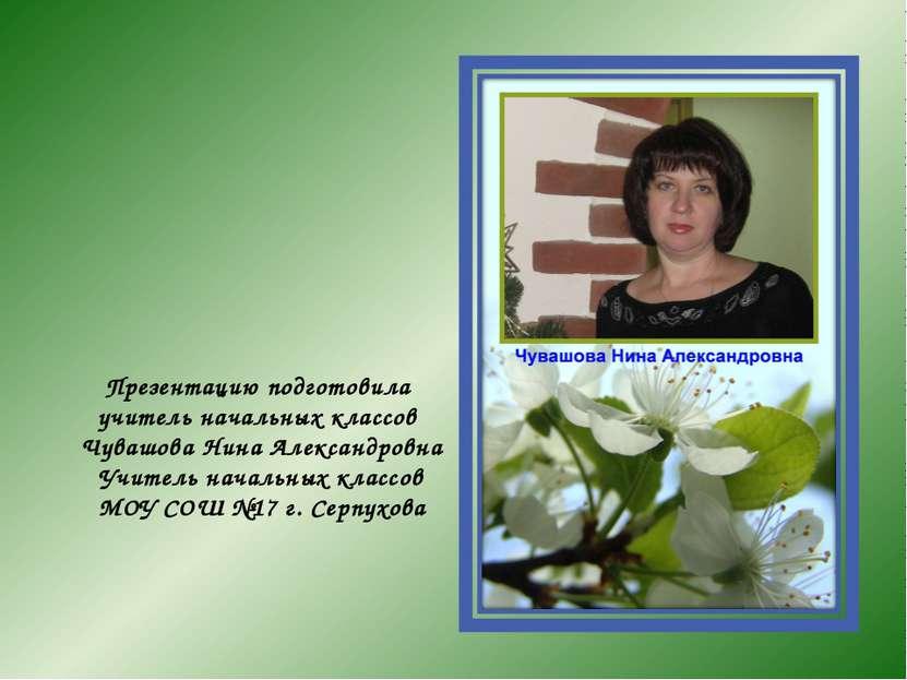 Презентацию подготовила учитель начальных классов Чувашова Нина Александровна...