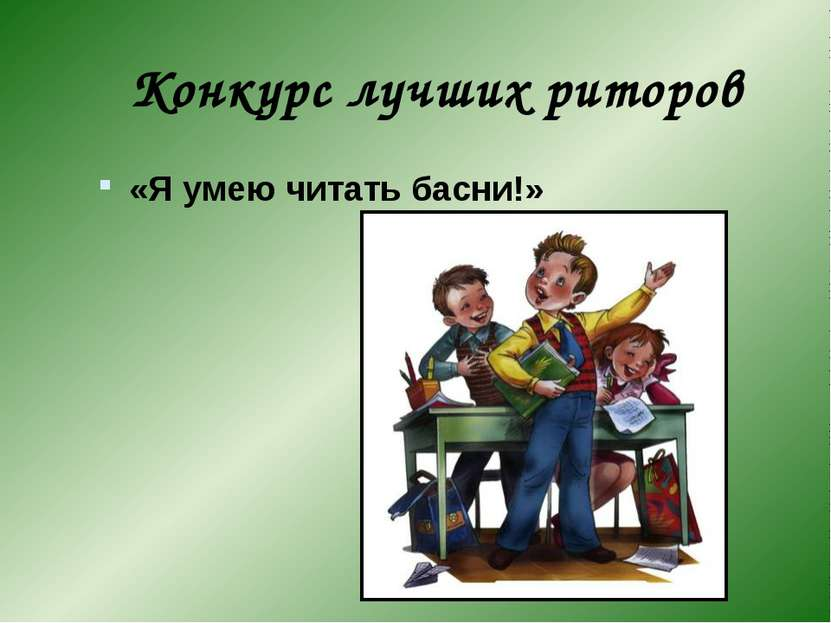 Конкурс лучших риторов «Я умею читать басни!»
