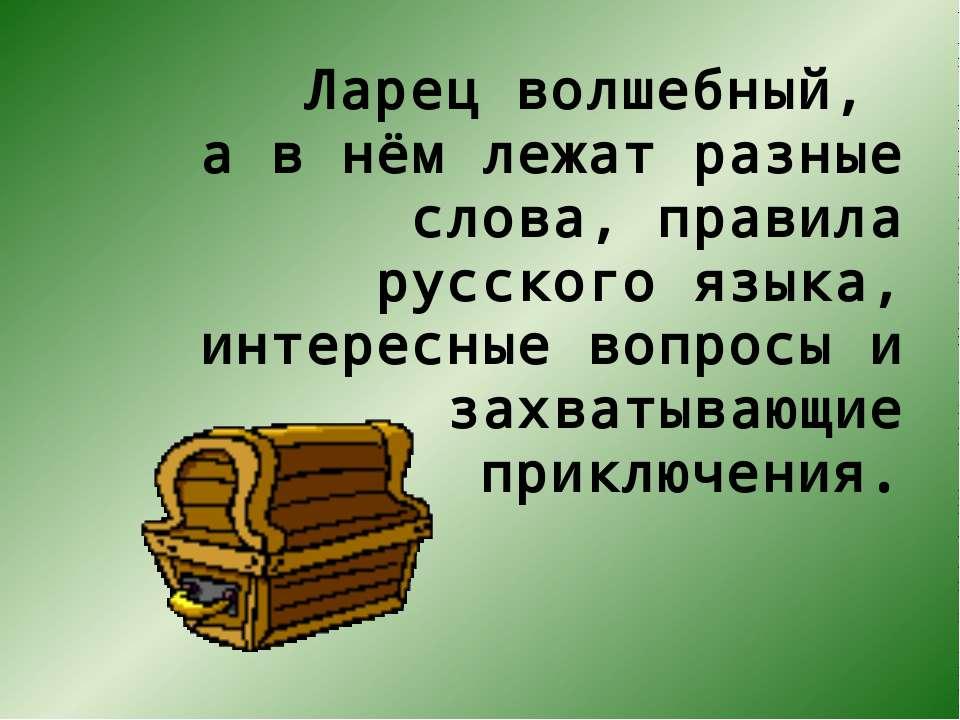 Ларец волшебный, а в нём лежат разные слова, правила русского языка, интересн...