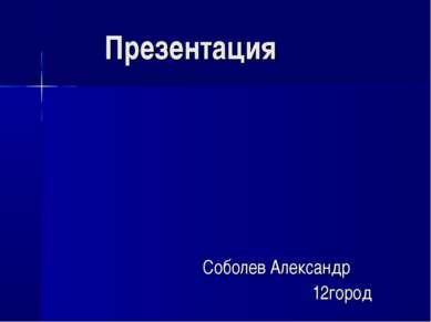 Презентация Соболев Александр 12город
