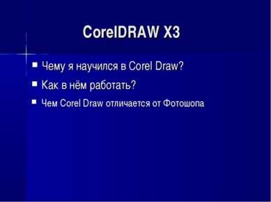 CorelDRAW X3 Чему я научился в Corel Draw? Как в нём работать? Чем Corel Draw...