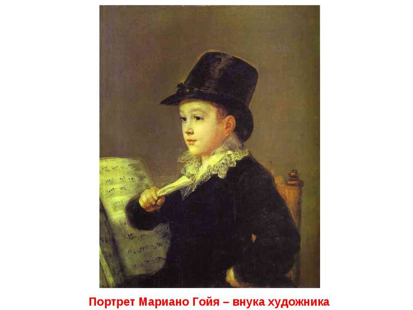 Портрет Мариано Гойя – внука художника