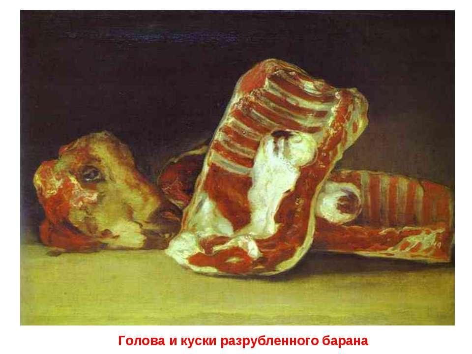 Голова и куски разрубленного барана