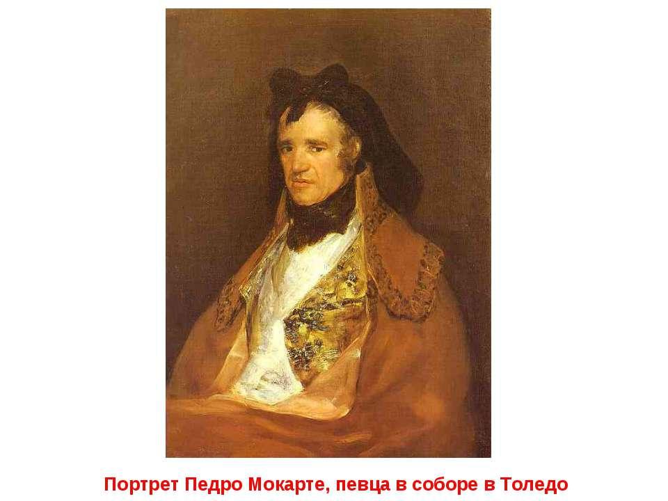 Портрет Педро Мокарте, певца в соборе в Толедо