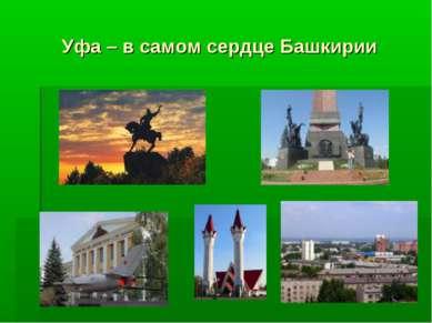 Уфа – в самом сердце Башкирии