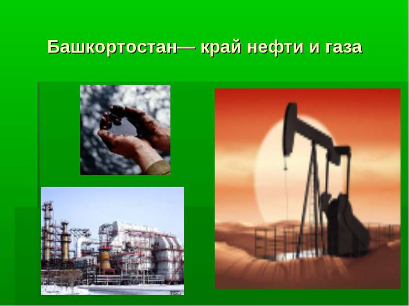 Башкортостан— край нефти и газа