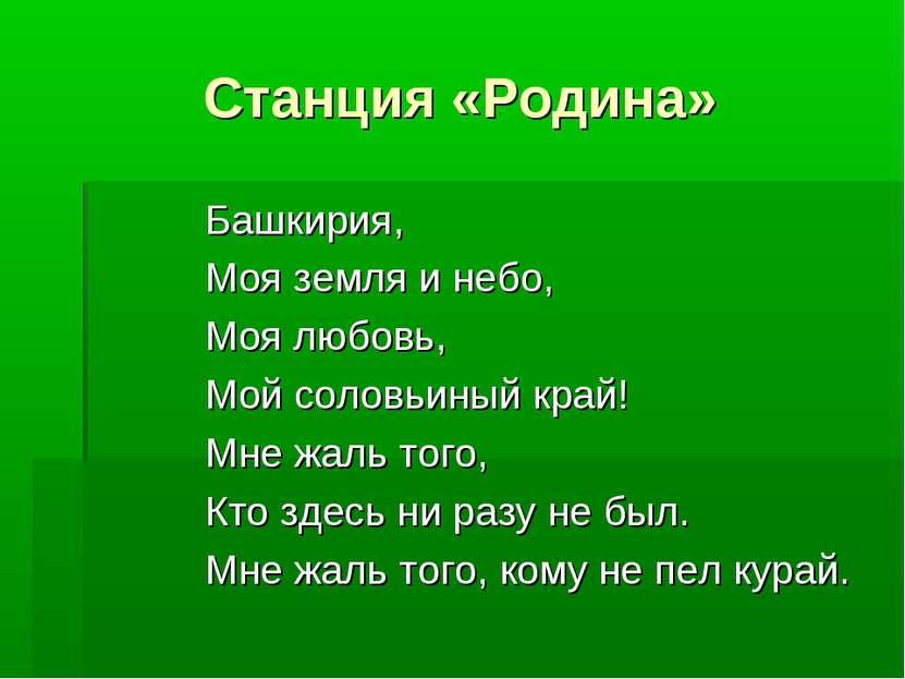 Станция «Родина» Башкирия, Моя земля и небо, Моя любовь, Мой соловьиный край!...