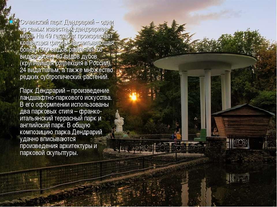 Сочинский парк Дендрарий – одни из самых известных дендрариев мира. На 49 гек...