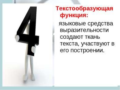 Текстообразующая функция: языковые средства выразительности создают ткань тек...