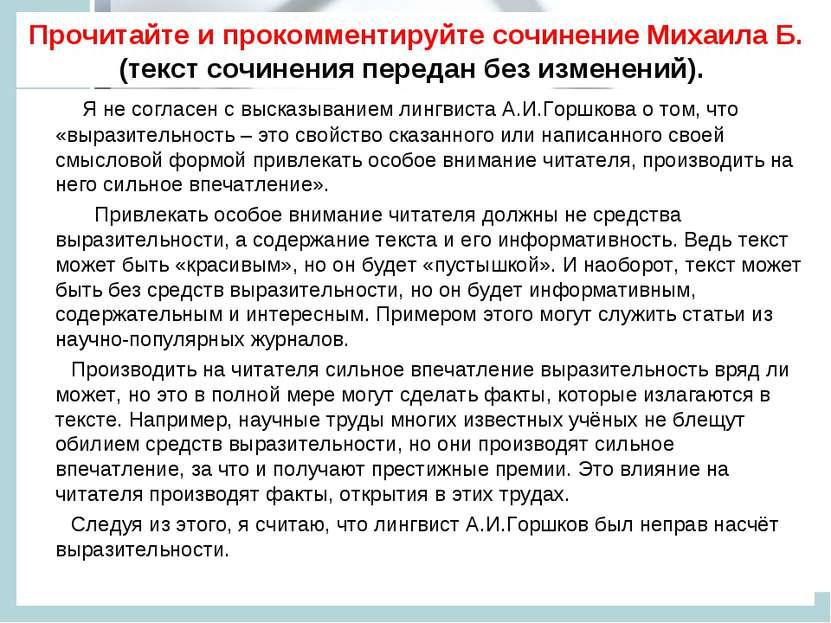 Прочитайте и прокомментируйте сочинение Михаила Б. (текст сочинения передан б...