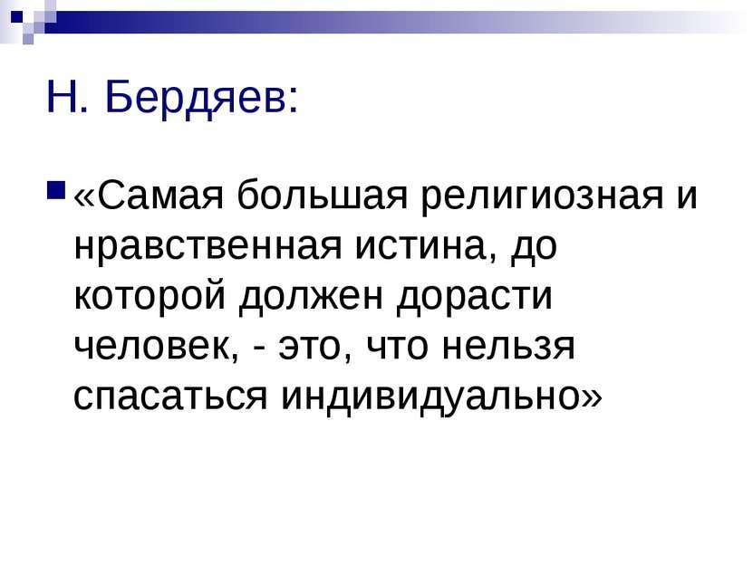 Н. Бердяев: «Самая большая религиозная и нравственная истина, до которой долж...