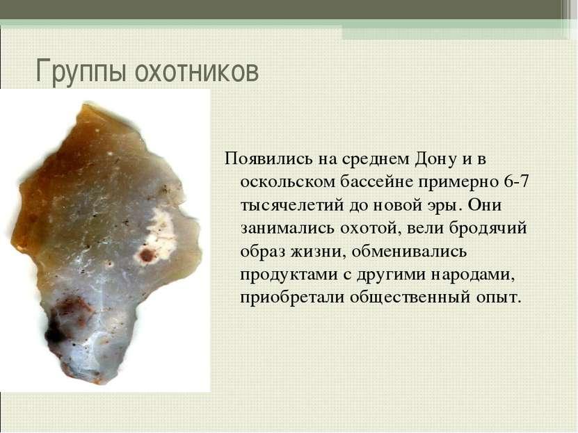 Группы охотников Появились на среднем Дону и в оскольском бассейне примерно 6...