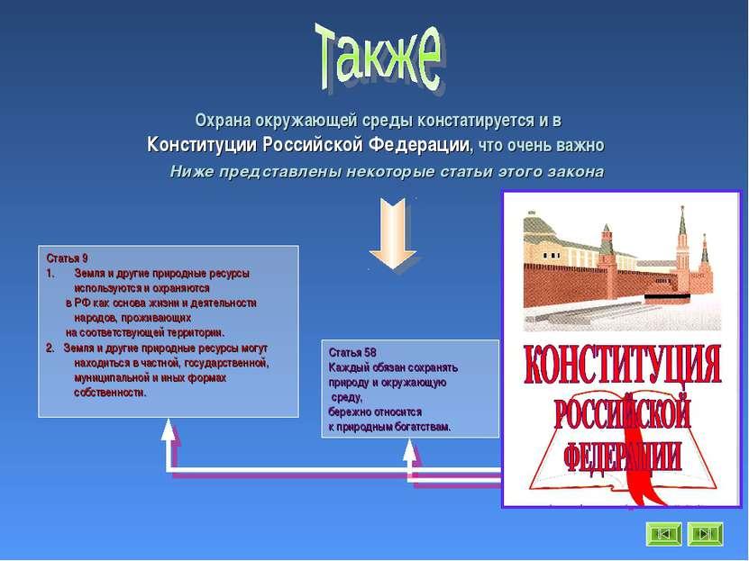 Охрана окружающей среды констатируется и в Конституции Российской Федерации, ...