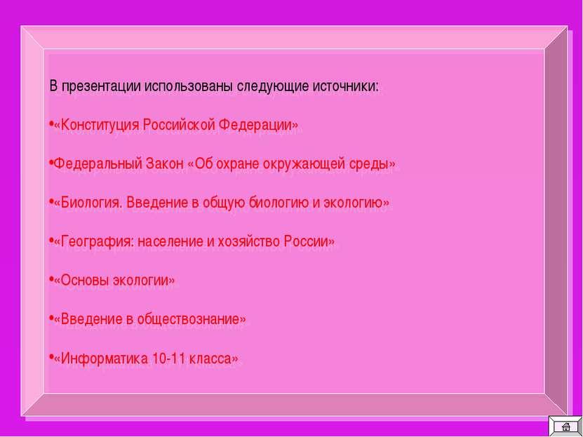 В презентации использованы следующие источники: «Конституция Российской Федер...