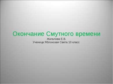 Окончание Смутного времени Жигалова Е.В. Ученица Яблонская Света 10 класс