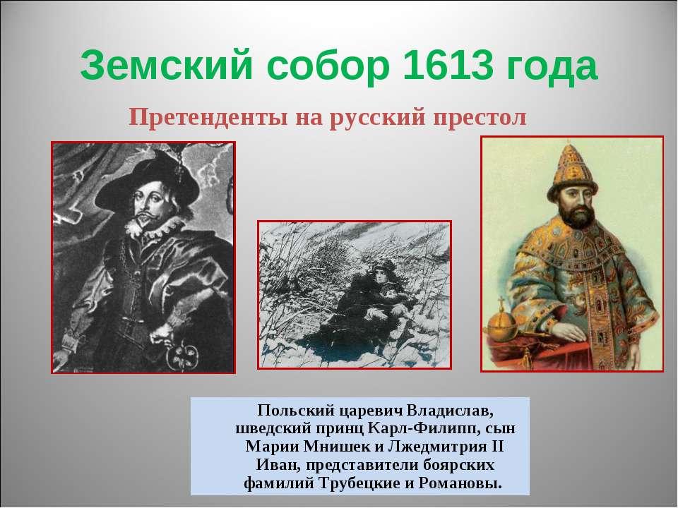 Земский собор 1613 года Польский царевич Владислав, шведский принц Карл-Филип...
