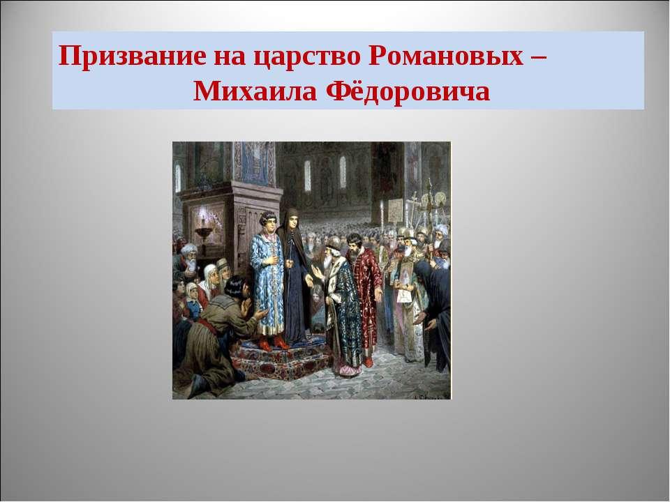 Призвание на царство Романовых – Михаила Фёдоровича