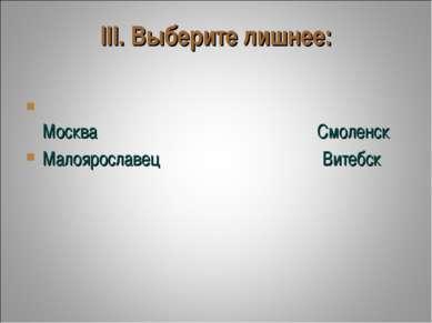 III. Выберите лишнее: Москва...