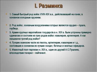 I. Разминка 1. Самый быстрый род войск XVIII-XIX в.в., действовавший на конях...
