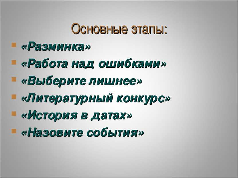 Основные этапы: «Разминка» «Работа над ошибками» «Выберите лишнее» «Литератур...
