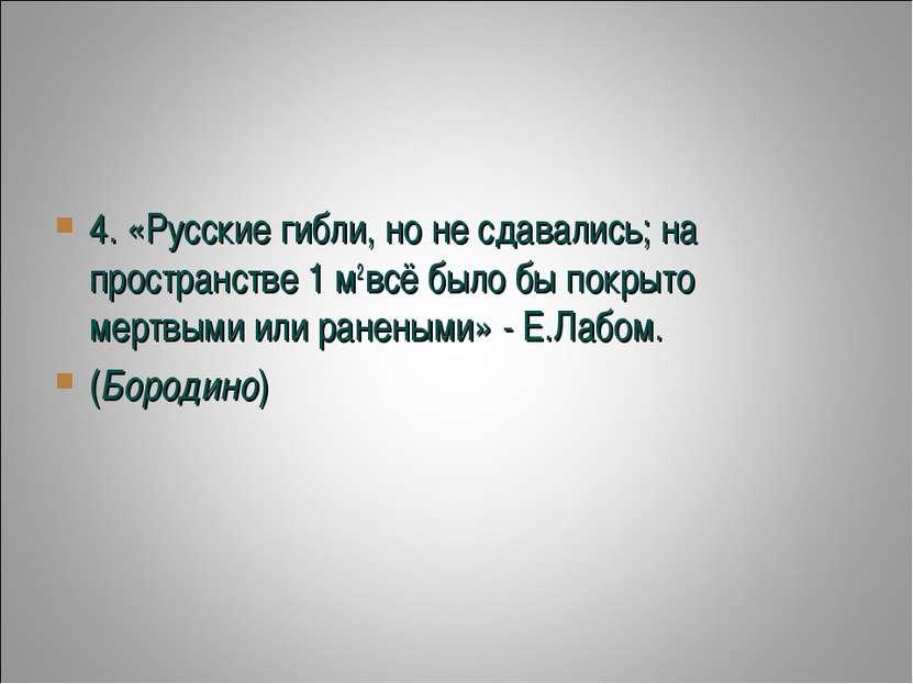 4. «Русские гибли, но не сдавались; на пространстве 1 м2всё было бы покрыто ...