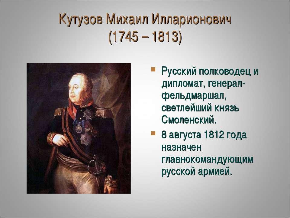 Кутузов Михаил Илларионович (1745 – 1813) Русский полководец и дипломат, гене...