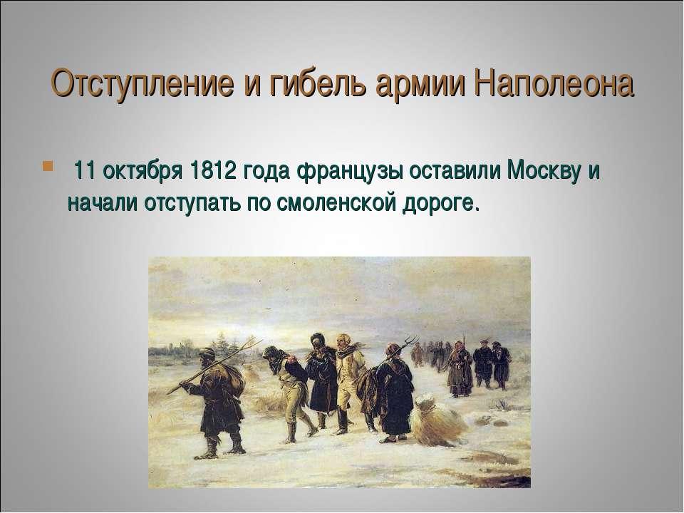 Отступление и гибель армии Наполеона 11 октября 1812 года французы оставили М...