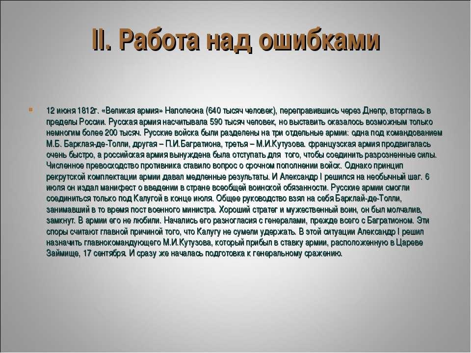 II. Работа над ошибками 12 июня 1812г. «Великая армия» Наполеона (640 тысяч ч...