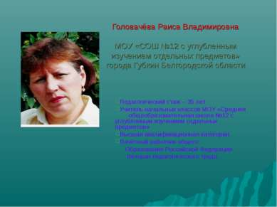 Головачёва Раиса Владимировна МОУ «СОШ №12 с углубленным изучением отдельных ...