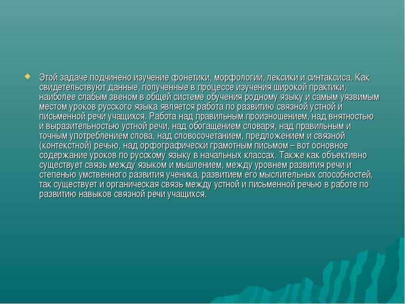 Этой задаче подчинено изучение фонетики, морфологии, лексики и синтаксиса. Ка...