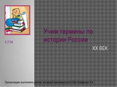 - система заготовок сельскохозяйственных продуктов в 1919-1921 годах, элемент...