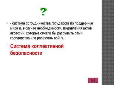 - межгосударственная экономическая организация социалистических стран, имеюща...