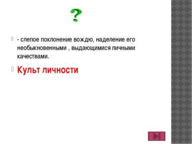 - общество свободных и равноправных граждан, отношения между которыми в сфере...