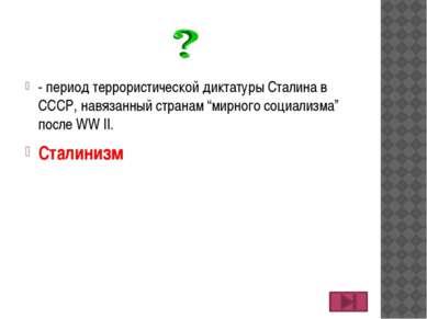 - новая философско-политическая концепция, основные положения которой предусм...