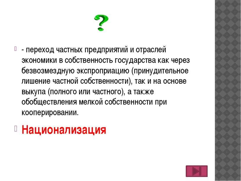 - форма государственного устройства, при которой входящие в состав государств...