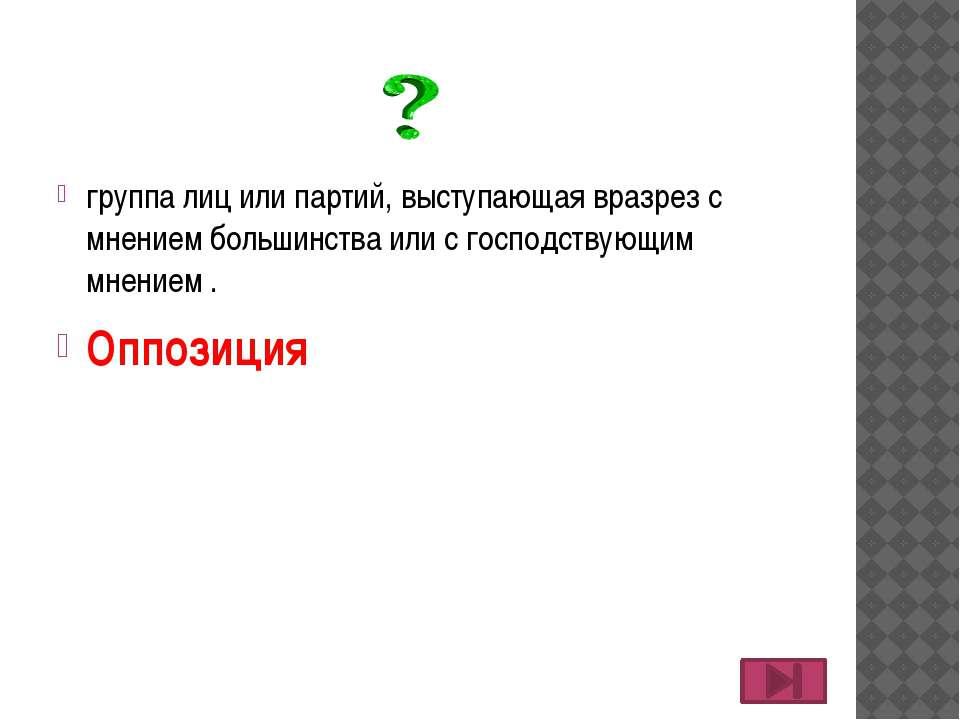 - демократическое право, предоставляемое отдельным лицам, группам и партиям о...