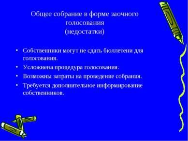 Общее собрание в форме заочного голосования (недостатки) Собственники могут н...