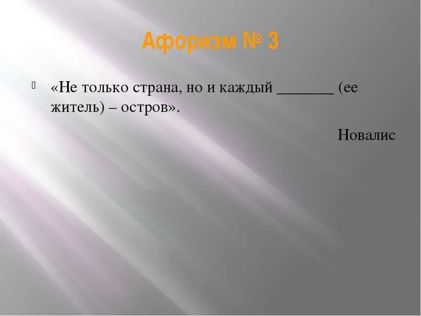 Афоризм № 3 «Не только страна, но и каждый _______ (ее житель) – остров». Нов...