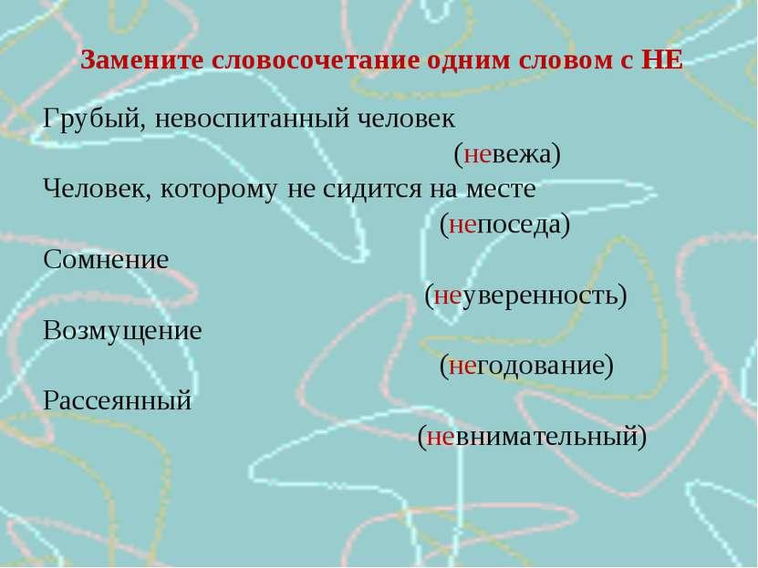 Замените словосочетание одним словом с НЕ Грубый, невоспитанный человек (неве...