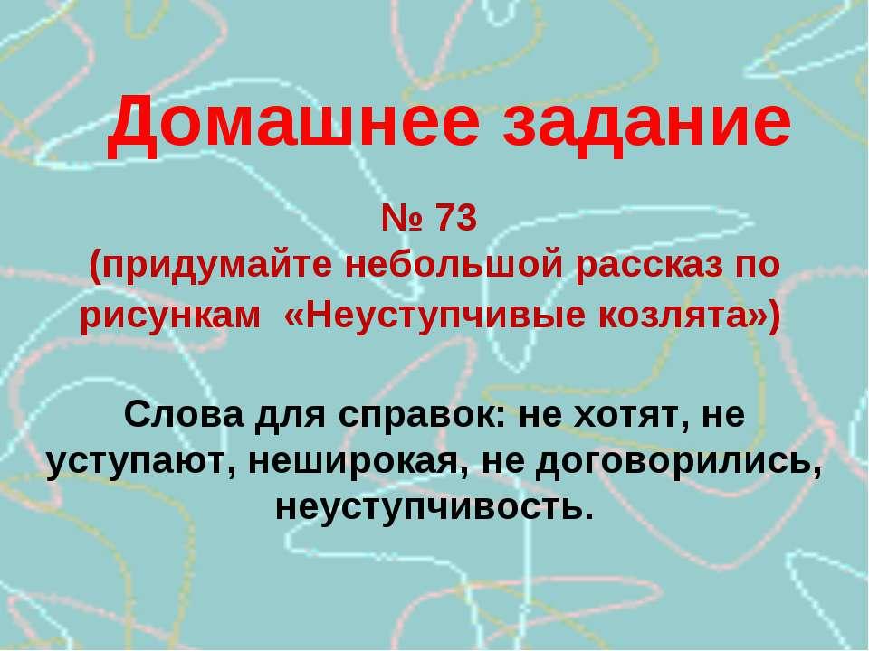 Домашнее задание № 73 (придумайте небольшой рассказ по рисункам «Неуступчивые...